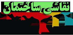 حمام اصفهان علی قلی آقا بایگانی | نقاشی ساختمان